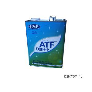 ATフルード 4L ATF D3 Hプラス 高性能 GSP 10899 送料無料|yabumoto