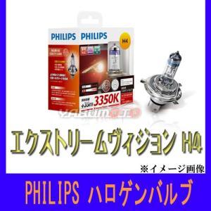 PHILIPS フィリップス エクストリームヴィジョン H4 12342XV yabumoto