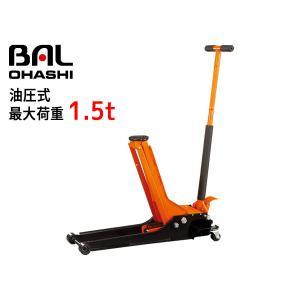 大橋産業 BAL 超低床 1.5トン油圧式ガレージジャッキ パッド付 NO.1385 メーカー直送 ...