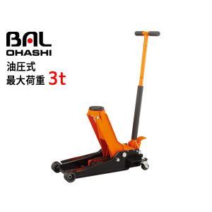 大橋産業 BAL 低床 3トン油圧式ガレージジャッキ パッド付 NO.1387 メーカー直送 代引き...