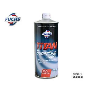 BENZ ベンツ SLKクラス R172 172448 172457 FUCHS フックス エンジンオイル TITAN SuperSyn LongLife 5W40 1L 13975|yabumoto