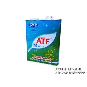ATフルード 4L ATF マルチ HYPER MATIC ハイパーマチック ATF-M 省燃費 GSP 20492 送料無料|yabumoto