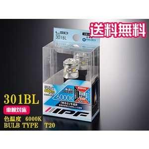IPF LEDバックランプ 12V T20 6000k 500lm 1個 車検対応|yabumoto