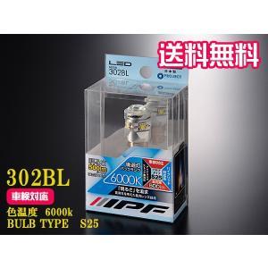 IPF LEDバックランプ 12V S25 6000k 500lm 1個 車検対応|yabumoto