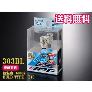 IPF LEDバックランプ 12V T16 6000k 500lm 1個入 車検対応|yabumoto