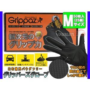 ニトリル 手袋 グリッパーズグローブ 50枚入 Mサイズ パウダーフリー 左右兼用 自動車整備 メンテナンス 原田産業|yabumoto