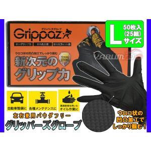 ニトリル 手袋 グリッパーズグローブ 50枚入 Lサイズ パウダーフリー 左右兼用 自動車整備 メンテナンス 原田産業|yabumoto