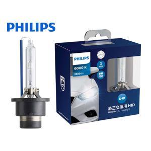 PHILIPS フィリップス HIDバルブ アルティノンWX  D4R 42406WXX2JP|yabumoto