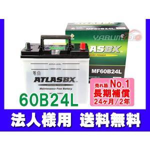 バッテリー 60B24L-A 国産車 アトラス ATLAS パワー2年保障 yabumoto