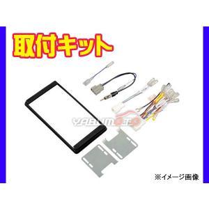 キューブ H20.11〜H27.3 2461 エーモン オーディオ 取付キット|yabumoto