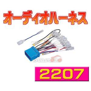 オーディオハーネス2207 20ピン デリカD:5 ピノ モコ ルークス ゆうパケット可|yabumoto