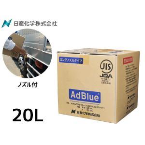 アドブルー AdBlue 20L AD-20LBIB ディーゼル エンジン 排出ガス 処理|yabumoto
