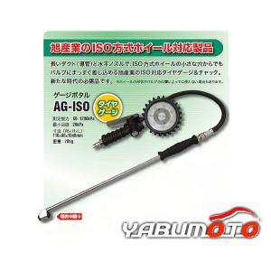 旭産業 ISO対応モデルゲージボタル 大型車用|yabumoto