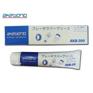 アケボノ ブレーキラバーグリース AKB-300|yabumoto