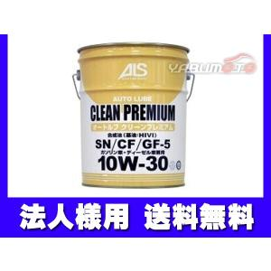 エンジンオイル 10W-30 20L オートルブ クリーンプレミアム SN/CF/GF-5 ALCLEAN22-2 ペール缶 yabumoto