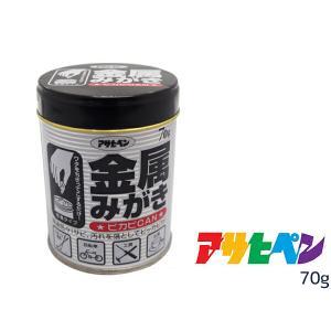 アサヒペン 金属みがき ピカピカン ピカピCAN 70g 金属みがき剤 かんたん 手軽 そうじ 缶入...