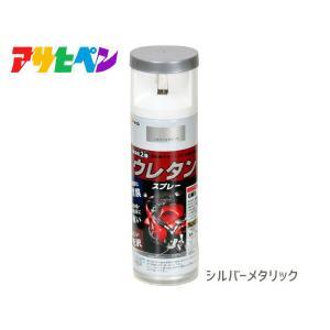 アサヒペン 2液 ウレタンスプレー シルバー メタリック 300ml 1本 弱溶剤型 塗料 塗装 DIY 屋内外 多用途 ツヤあり|yabumoto