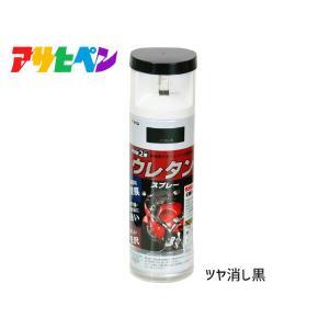 アサヒペン 2液 ウレタンスプレー ツヤ消し黒 300ml 1本 弱溶剤型 塗料 塗装 DIY 屋内外 多用途|yabumoto