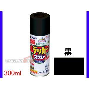 アサヒペン アスペンラッカースプレー300ml 黒 1本 ASAHI-49709|yabumoto