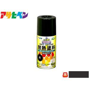 アサヒペン 耐熱 塗料 スプレー 300ml 黒 屋内外 耐熱 高温 自動車 マフラー ストーブ 煙...