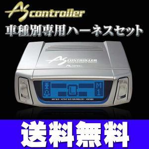 データシステム エアサスコントローラーASC680&車種別専用ハーネスH-086Dセット マジェスタ4WD UZS171/UZS173 H11.10〜H16.6|yabumoto