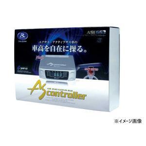 データシステム エアサスコントローラーASE663&車種別専用ハーネスH-079セット シーマ/インフィニティQ45|yabumoto