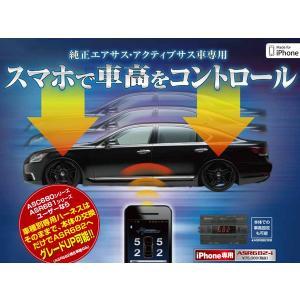 レクサス LS600h LS600hL エアサス コントローラー iPhone用 ASR682-i|yabumoto