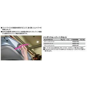 KTC ハンディ リムーバー ヘラ セット ATP201H3 ネコポス可 yabumoto 03
