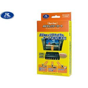 データシステム AVセレクターオート AVS430|yabumoto
