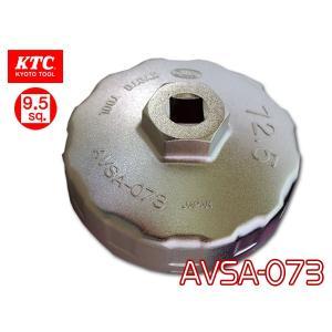 KTC カップ型 オイルフィルタレンチ AVSA-073|yabumoto