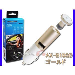 ワイヤレス イヤホンマイク Bluetooth対応 ゴールド AX-B10GD|yabumoto