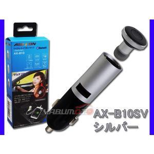 ワイヤレス イヤホンマイク Bluetooth対応 シルバー AX-B10SV|yabumoto