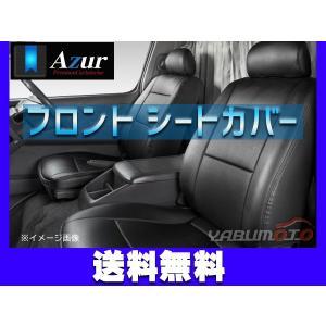 シートカバー フロント MR2 SW20 (全年式) ヘッドレスト 分割型 Azur アズール AZ01R06 送料無料|yabumoto