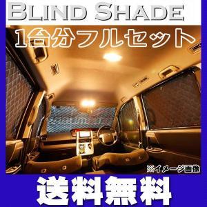 ハイエース200系標準ロング ブラインドシェードフルセット送料無料|yabumoto