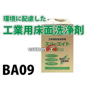 スリーエイト・ECO 18kg 工業用床面洗浄剤 BA09|yabumoto