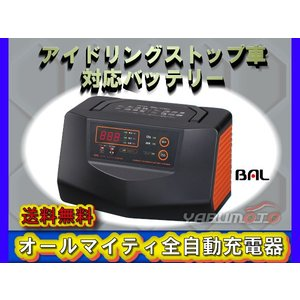 BAL 大橋産業 オールマイティ 全自動 充電器 2701|yabumoto