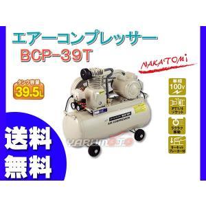エアーコンプレッサー ナカトミ BCP-39T yabumoto