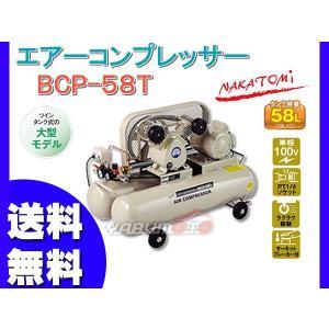エアーコンプレッサー ナカトミ BCP-58T yabumoto