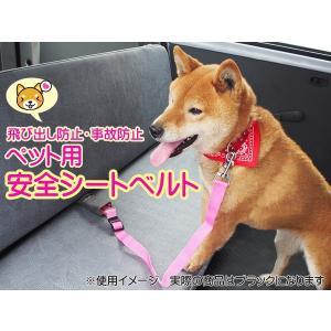 ペット用 シートベルト 運転中の事故防止・飛び出し防止に 黒 ネコポス 送料無料|yabumoto