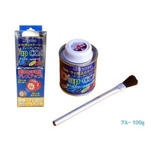 耐熱サビ防止 キャリパー塗料 ディーアップコート ブルー|yabumoto