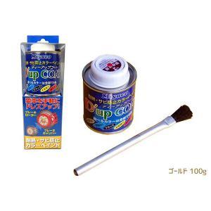 耐熱サビ防止 キャリパー塗料 ディーアップコート ゴールド|yabumoto