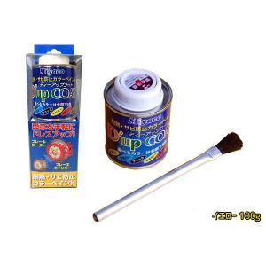 耐熱サビ防止 キャリパー塗料 ディーアップコート イエロー