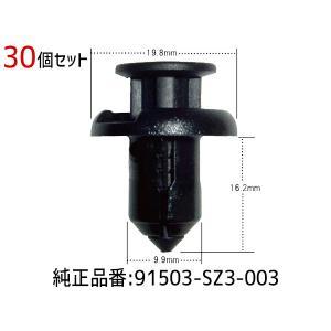 プッシュ リベット クリップ 30個 91503SZ3-003 ネコポス可|yabumoto
