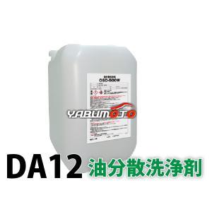 油分散洗浄剤 OSD-500W 4507 DA12 送料無料|yabumoto