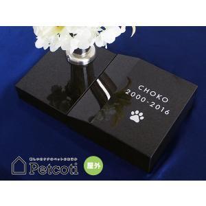 ペットのおはか お墓 段石 黒 花立付き インドKUS 屋外 ペットコティ Petcoti シンプルモダン 名入れ 刻印 ペット 供養 犬 猫 小動物 送料無料|yabumoto