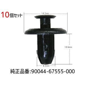プッシュ リベット クリップ 10個 90044-67555-000 DH-021 ネコポス可|yabumoto