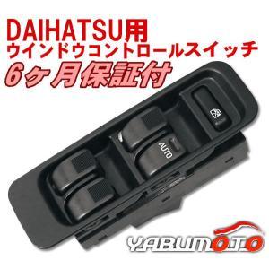 パワーウインドウスイッチ 11ピン ダイハツ ストーリア グレードCL  M100S・M110S 社外製品【送料無料】|yabumoto