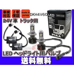 ヘッドライト LED H4 トラック用 24V 6000K PIAA DKH4V60 2個入 yabumoto