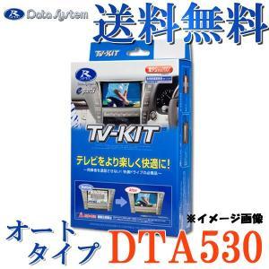 TV-KIT(テレビキット)オートタイプ DTA530 ダイハツ 日産 マツダ スバル スズキ yabumoto