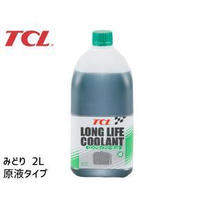 TCL ロングライフ クーラント 緑 2L E-11 原液